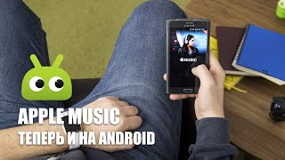 Apple Music теперь и на Android(, 2015-11-11T13:26:35.000Z)