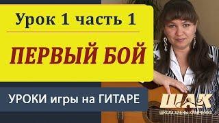 Уроки гитары для начинающих. Первый бой. Урок 1 Часть 1. Видеоурок игры на гитаре.(Научись играть на гитаре Подпишись на бесплатные уроки: http://www.guitar-school.ru/ Часть 2 здесь:http://www.youtube.com/watch?v=VGrmyFJRL4..., 2010-12-21T15:15:18.000Z)