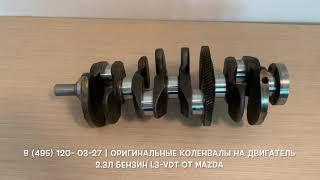 Запчасти в наличии: Оригинальные коленвалы на двигатели 2.3л бензин L3-VDT на Mazda
