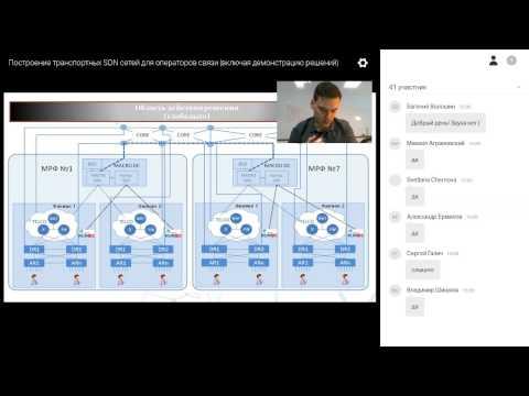 Построение транспортных SDN сетей для операторов связи