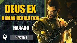 Deus Ex Human Revolution прохождение 1 Превращение в киборга Все серии Deus Ex  httpsgooglbQ2Q4g Описание Бывший оперативни