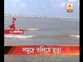 Youth of Kolkata drowned on the sea of Tajpur