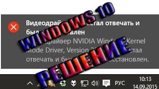 видеодрайвер перестал отвечать и был восстановлен windows 10(Обсуждение данной проблемы - http://catcut.net/G5F наша группа вк - https://vk.com/club90647696 Nvidia - http://catcut.net/H5F Amd - http://catcut.net/eQM..., 2015-10-04T13:31:57.000Z)