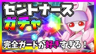 【メダロットS】セントナースガチャる!完全ガードが欲しすぎる!!