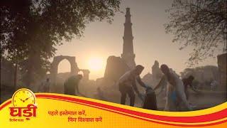 Ghari Detergent - Swachh Bharat Mission