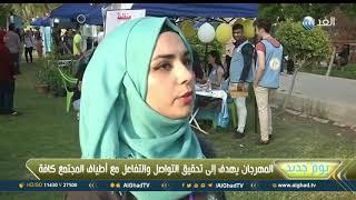 يوم جديد | بغداد دار السلام.. شعار مهرجان للم أطياف المجتمع وفتح جسر للتبادل الثقافي