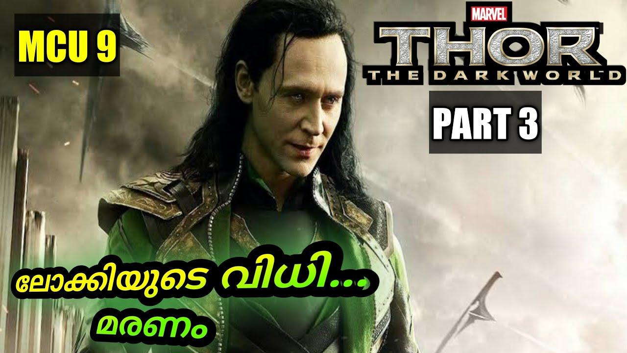 Download THOR. THE DARK WORLD(2013):PART 3 ലോക്കിയുടെ വിധി മരണമാണോ | moviexplainer Amith