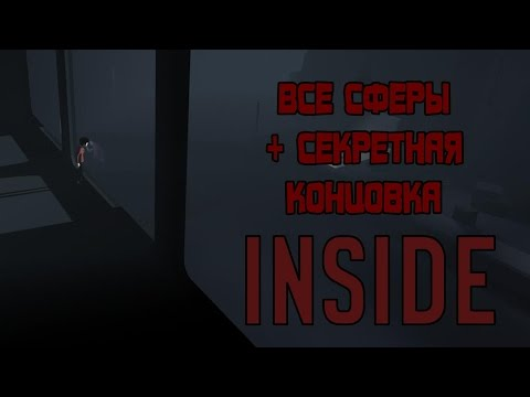 INSIDE: все секреты (+ альтернативная концовка)