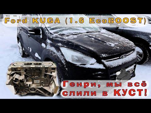 Ford KUGA (1.6 EcoBOOST) - Слился в КУСТ...
