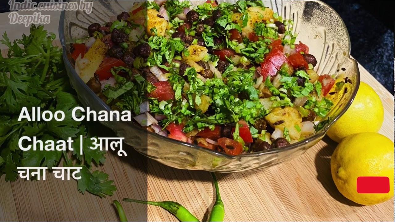 चट्पटा आलू चना चाट |10 Min RecipeIChana Chaat | स्वादिष्ट  सुबह का नाश्ता | Healthy Breakfast Recipe