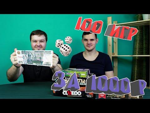 100 настольных игр за 1000 рублей. Дешевые настольные игры