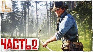 Red Dead Redemption 2 ➤ Прохождение 2, PS4 PRO ➤ ВЫЖИВАНИЕ В ОТКРЫТОМ МИРЕ!