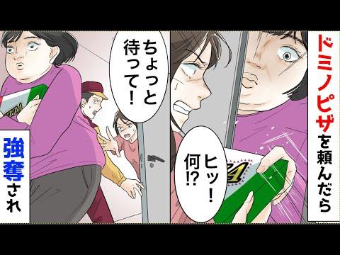 【漫画】ドミノピザを頼んだら女に強奪された。それから数日後、家のドアが破壊され…