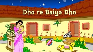 Dho Re Baiya Dho | Oriya Nursery Rhymes and Songs | Shishu Raaija - A Kids World