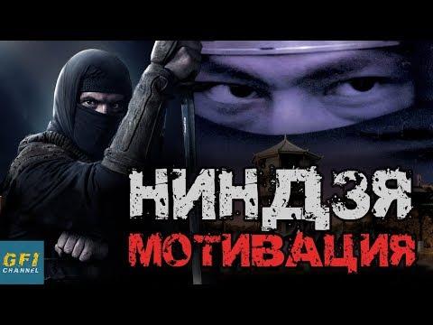 САМАЯ КРУТАЯ МОТИВАЦИЯ НИНДЗЯ - THE BEST MOTIVATION NINJA