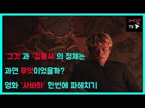 '그것'과 '김풍사'의 정체는 무엇이었을까?/ '사바하'(SVAHA : THE SIXTH FINGER , 2019)리뷰&해석