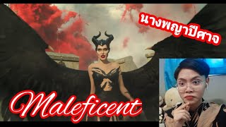 รีแอคชั่น Maleficent2 นางพญาปีศาจ   putpinkCH