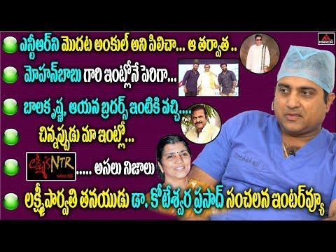 Lakshmi Parvathi's Son Doctor Koteshwara Prasad Exclusive Interview | First Interview | Mirror TV