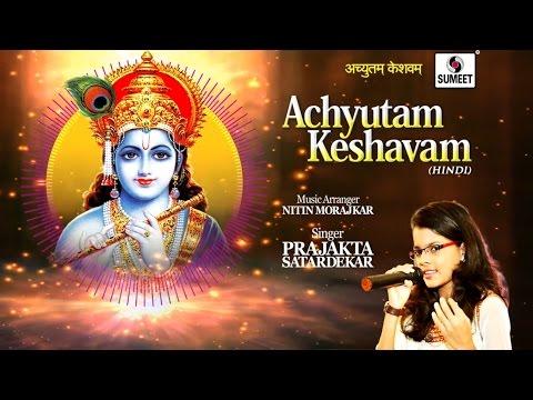 Achyutam Keshavam Krishna Damodaram - Hindi Krishna Bhajan | Kaun Kehta Hai Bhagwan Aate Nahi