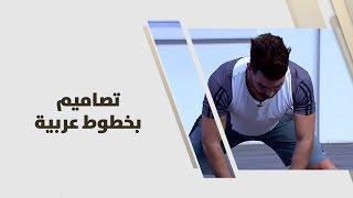 أحمد عريقات - تمارين لحرق الدهون