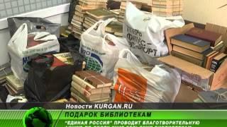 «Единая Россия» собирает книги для сельских библиотек