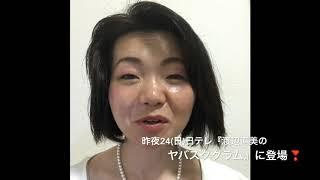 TVについに柴村恵美子社長が登場✨〜度肝を抜くセレブっぷりに目が釘付け...