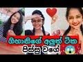 Gihani_S Best Tiktok Collection 2019 Sri Lanka #1