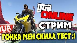 ЖАРЫС ЖӘНЕ СКИЛЛ ТЕСТ :) GTA 5 ONLINE ҚАЗАҚША СТРИМ