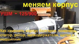 Repair of the Bulgarian Interskol USM-125/900 Replacement of the case, with your own hands
