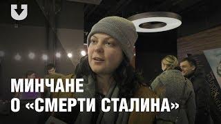 Что думают минчане о фильме «Смерть Сталина»