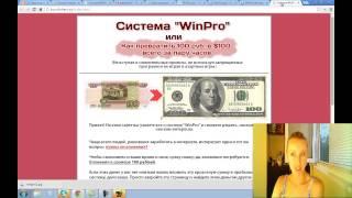 система WinPro как из 100 рублей сделать 100 !!!