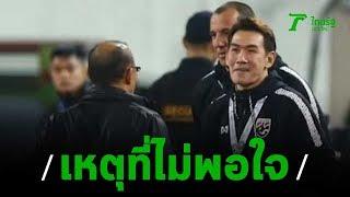 เวียดนาม ไม่พอใจสตาฟฟ์ไทย เหตุหลังเกม | 20–11-62 | เรื่องรอบขอบสนาม