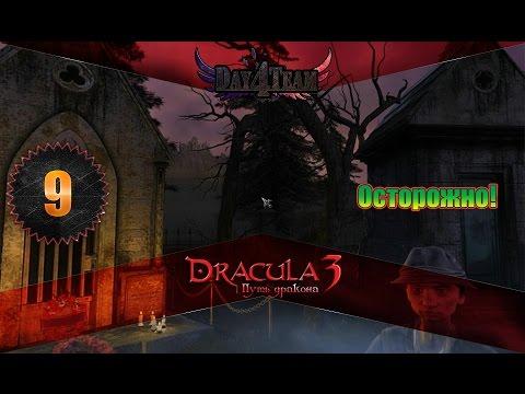 Дракула 3 Путь дракона #12 - Подвалы замка (Dracula 3: The Path of the Dragon)