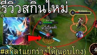 แอบโกงง! Wukong สกินใหม่..สกิล1สามารถแยกร่างได้ด้วย   Rov: Nirvana