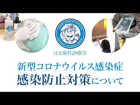新型コロナウイルス感染症 感染防止対策について