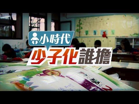 【小時代 少子化誰擔】特別報導─東森新聞20180722