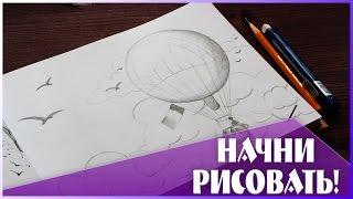 НАЧНИ РИСОВАТЬ | Скетчбук | С чего начать рисовать | Рисунки поэтапно | YulyaBullet