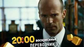 Большое кино - Перевозчик-3!