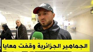 بلقبلة : مانيش حاب نولي لواش صرا وأشكر الجماهير الجزائرية لي دعمتني بالرسائل