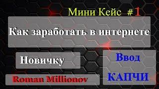 Как заработать в интернете 30-44 рублей за час.