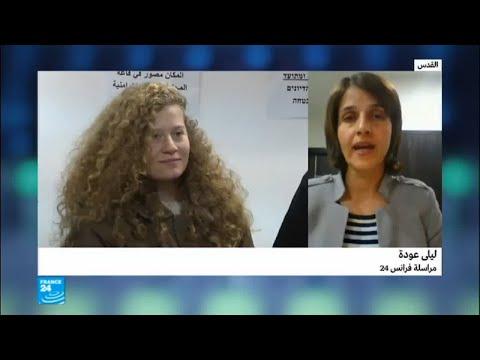 القضاء العسكري الإسرائيلي يمدد اعتقال عهد التميمي حتى انتهاء محاكمتها  - 13:23-2018 / 1 / 18
