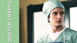 Доктор Смерть Криминальный фильм смотреть кино онлайн Боевик Детектив Boevik Doktor smert