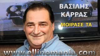 Vasilis Karras - Moirase ta (New Song 2012)