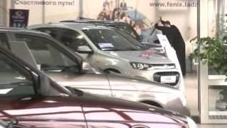 Феникс-Авто - официальный дилер Lada в г. Омске(, 2015-07-09T10:22:10.000Z)