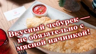 ♠Вкусный чебурек   чебурек с брынзой Пузырчатое тесто и сочная начинка