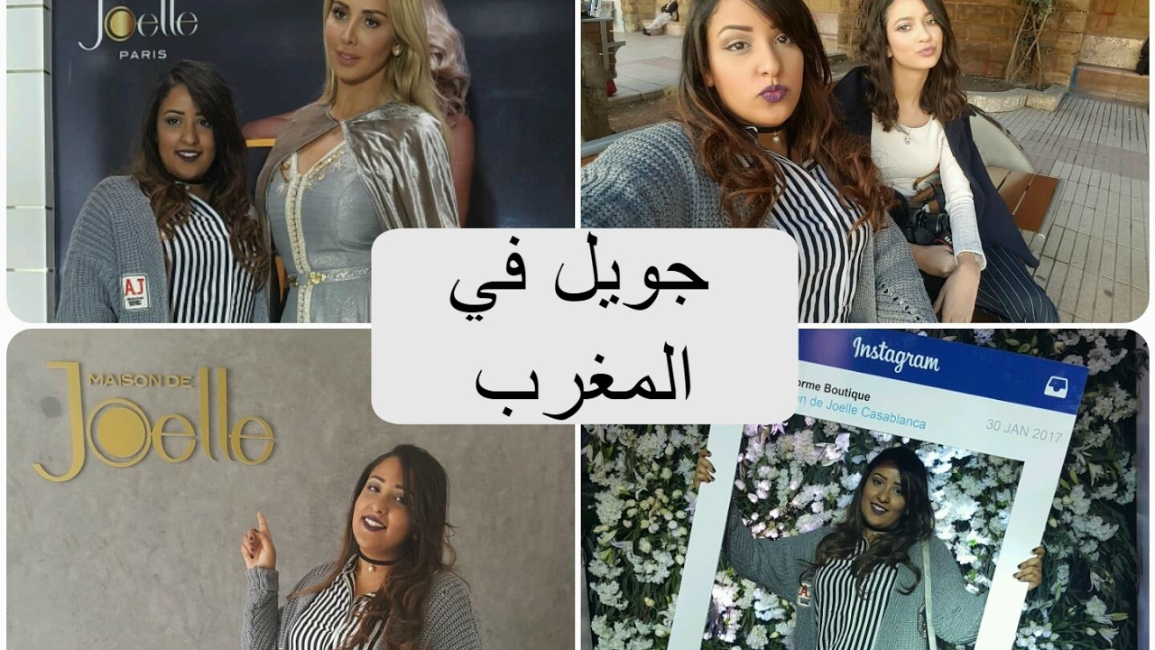 Vlog Maison De Joelle جويل بالقفطان المغربي نهار فكازا مع