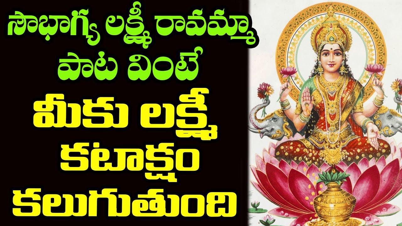 Soubhagya Lakshmi Ravamma Song   Lakshmi devi Bhakti Songs   Telugu Devotional Songs 2020