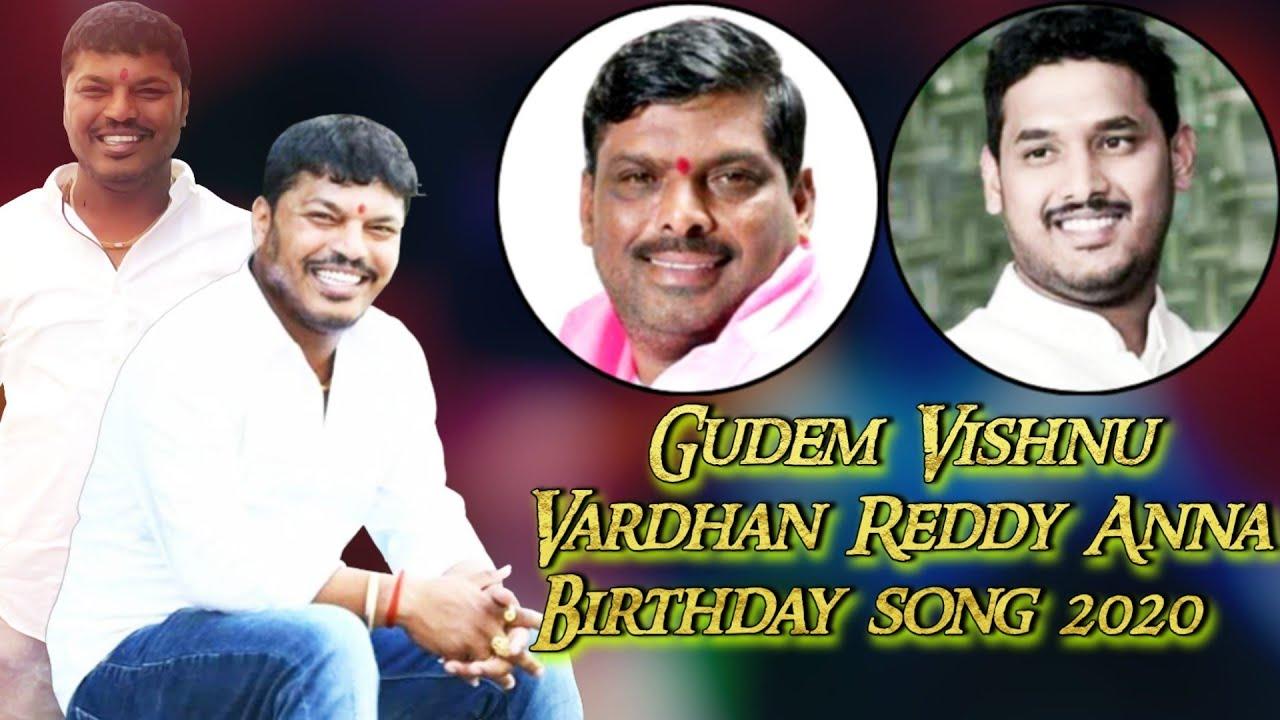 Patancheru Gudem Vishnu Vardhan Reddy Anna 2020 Birthday Song