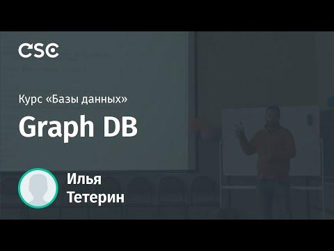 Graph DB
