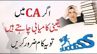 What Is Ca  ? & How To Become A Ca ? | Zahid Qavi